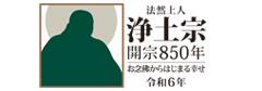 浄土宗開宗850年