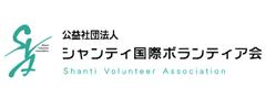 シャンティ国際ボランティア会(SVA)