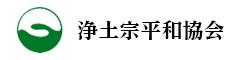 浄土宗平和協会